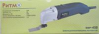 Реноватор Ритм ВМР-450 (много насадок)