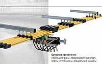 Троллеи , троллейный шинопровод (токоподвод)