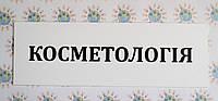 Табличка Косметолог Белая