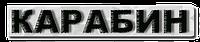Карабин - магазин пневматики в Украине