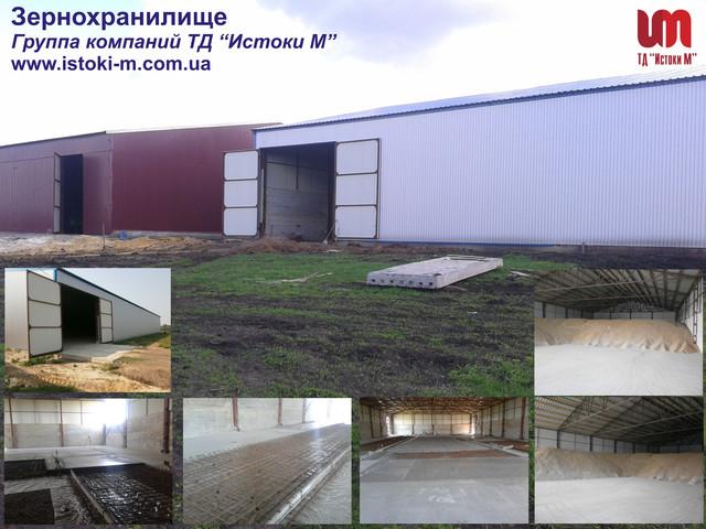 проектирование строительство зерносклада