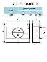 Тройник для плоских каналов 204*60*125