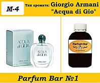 """Мужские духи Giorgio Armani """"Acqua di Gio"""" - 250 мл."""