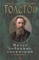 Алексей Толстой. Малое собрание сочинений