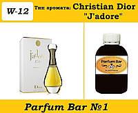"""Женские духи Christian Dior """"J'adore"""" - 250 мл."""