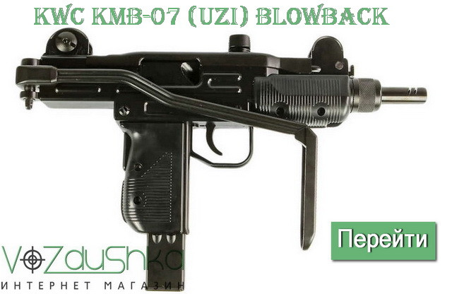 kwc kmb-07 (uzi) blowback