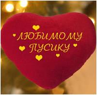 Подушка-сердце с Вашей надписью и сердечками