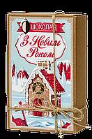 """Шоколадный набор""""З НОВИМ РОКОМ"""""""
