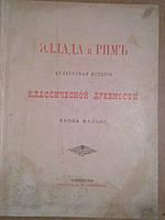 Эллада и Рим Культурная история классической древности Якоб Фальке 1881 год.