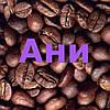"""Кофе в зернах """"Ани"""" GARDMAN арабика/робуста"""