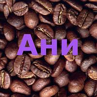 """Кофе в зернах """"Ани"""" GARDMAN арабика/робуста , фото 1"""