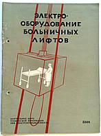 """Журнал (Бюллетень) """"Электрооборудование больничных лифтов"""" 1959 год"""