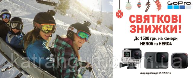Новогодние скидки на экшн-камеры GoPro!