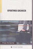 Практика бизнеса Игорь Альтшулер