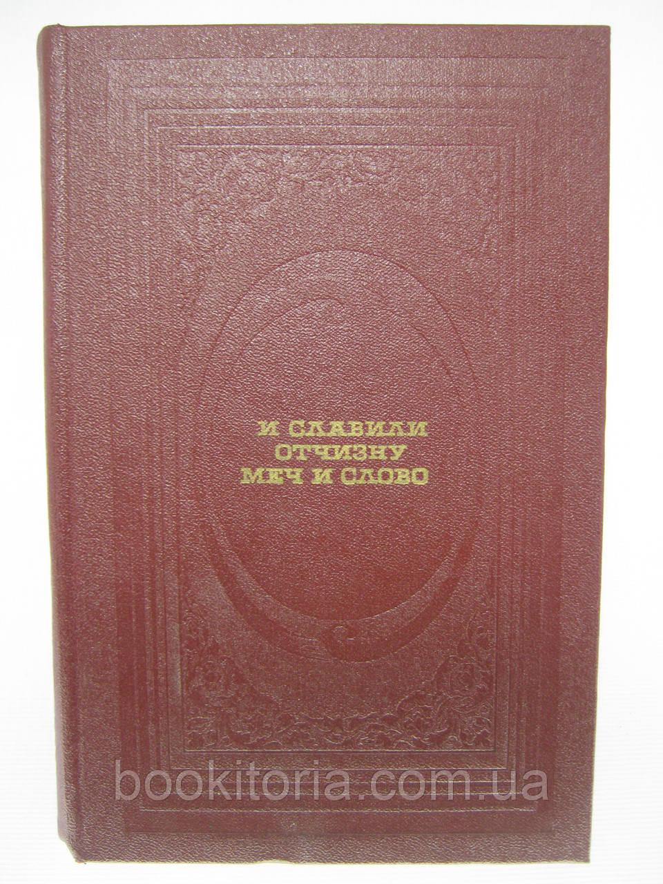 И славили Отчизну меч и слово. 1812 год глазами очевидцев. Поэзия и проза (б/у).