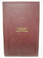И славили Отчизну меч и слово. 1812 год глазами очевидцев. Поэзия и проза (б/у)., фото 1