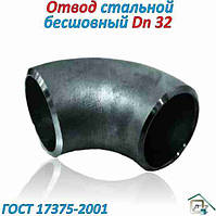 Отвод стальной бесшовный  Ду 32   ( ГОСТ 17375-2001)