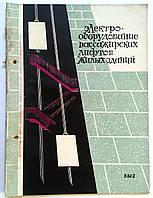 """Журнал (Бюллетень) """"Электрооборудование пассажирских лифтов жилых зданий"""" 1959 год"""