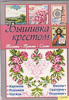 Вышивка крестом И.Н.Наниашвили