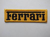 Нашивка Ferrari
