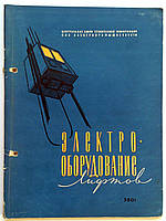 """Журнал (Бюллетень) """"Электрооборудование лифтов"""" 1959 год, фото 1"""