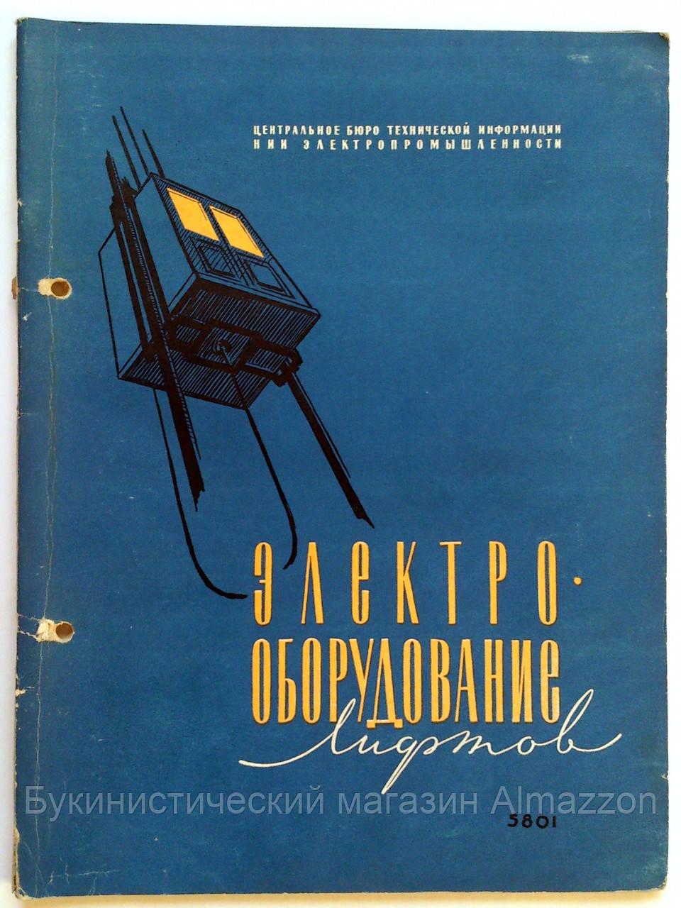 """Журнал (Бюллетень) """"Электрооборудование лифтов"""" 1959 год"""