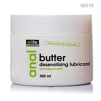 Анальная обезболивающая смазка «Anal butter» 300 мл
