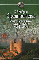Кирилл Кобрин Средние века. Очерки о границах, идентичности и рефлексии