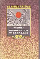 Н.В.Козлов Тайны почвенного плодородия