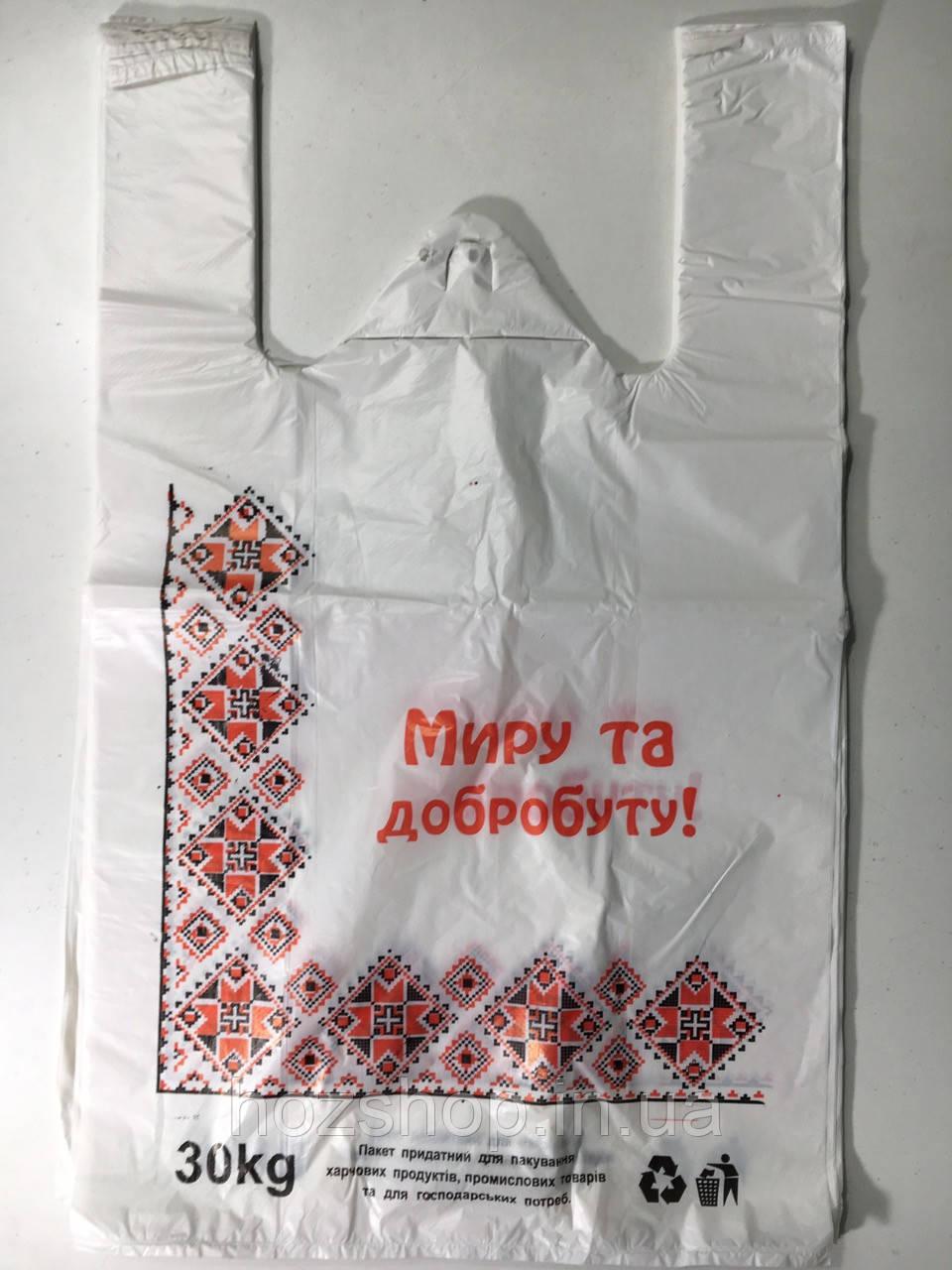 """Пакет майка """"Добробут"""" Кривой Рог (30+2x8x50) (уп.250шт)"""