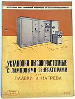 """Журнал (Бюллетень) """"Установки высокочастотные с ламповыми генераторами для плавки и нагрева"""" 1958 год, фото 1"""