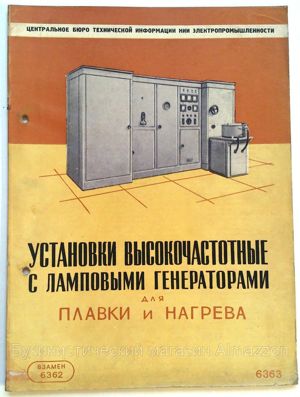 """Журнал (Бюллетень) """"Установки высокочастотные с ламповыми генераторами для плавки и нагрева"""" 1958 год"""