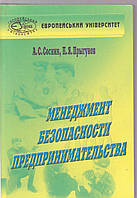 Менеджмент безопасности предпринимательства А.С.Соснин