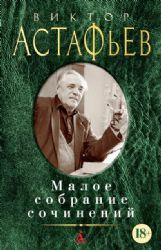 Виктор Астафьев. Малое собрание сочинений