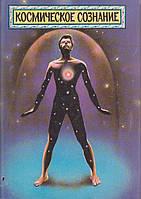 Космическое сознание Д-р Р.М.Бёкк