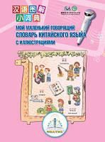 """Книга для говорящей ручки - ЗНАТОК (II поколение, без чипа) - """"Первый китайско-русский словарь"""""""
