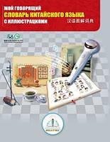 """Книга для говорящей ручки - ЗНАТОК (II поколения, без чипа) - """"Китайско-русский словарь"""" (7 тыс. слов)"""