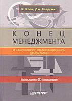 К.Клок Конец менеджмента и становление организационной демократии