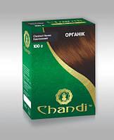 Краска для волос Chandi. Серия Органик. Каштановый (Chestnut Henna), 100 гр.
