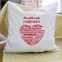 Наволочка с вышивкой и Вашим именем - Сердечко