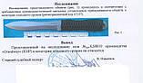 Нож специальный метательный, чехол в комплекте , фото 2