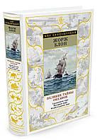 Великие тайны океанов. Средиземное море. Полярные моря. Флибустьерское море. Жорж Блон