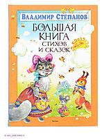 Большая книга стихов и сказок. Владимир Степанов