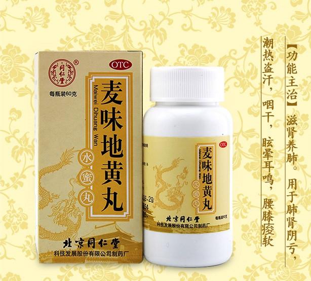 Пилюли Май Вэй Ди Хуан Вань (Mai Wei Di Huang Wan, Maiwei Dihuang Wan) - при заболеваниях легких  60г