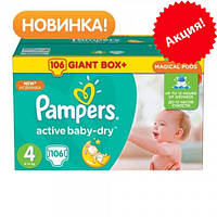 Подгузники Pampers Active Baby-Dry Maxi 4 (8-14 кг) 106 шт (Памперсы), фото 1