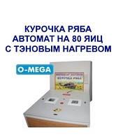 Автоматические инкубаторы Курочка Ряба на 80 яиц ТЭНы