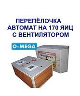 Инкубаторы автоматические Перепёлочка на 170 яиц с вентилятором