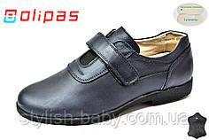 Детская обувь оптом. Детские кожаные туфли бренда Olipas для мальчиков (рр. с 32 по 37)