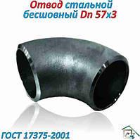 Отвод стальной бесшовный  Ду 57.3  ( ГОСТ 17375-2001)