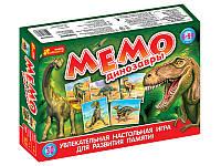 """Настольная игра """"Мемо. Динозавры""""(1983).Киев"""